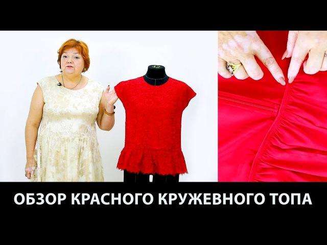 Модель женского топа из шелка с баской на потайной молнии красного цвета Топ спереди покрыт кружевом