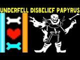 Undertale - Underfell Disbelief Papyrus Самая сложная атака