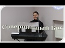 Совершенный Бог / Laura Balabane / 05.02.17
