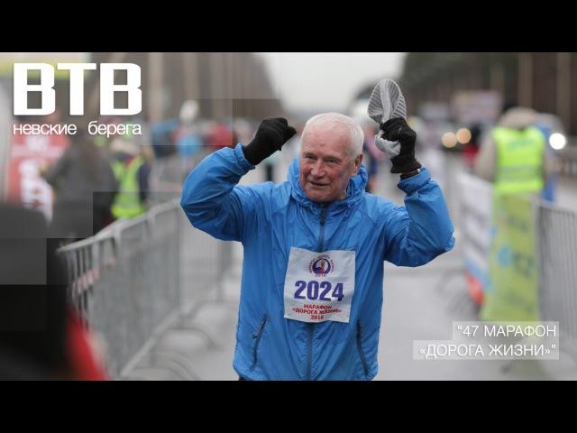 ВТВ - 47 марафон «Дорога жизни»