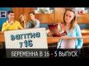 Беременна в 16 Вагітна у 16 Сезон 2, Выпуск 5