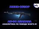 Мини-обзор на АН-94 Абакан в Contract wars аналитика №1