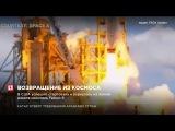 В США успешно стартовала и вернулась на Землю ракета-носитель Falcon 9