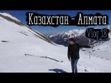 Казахстан Алматы - 3200 метров над уровнем море