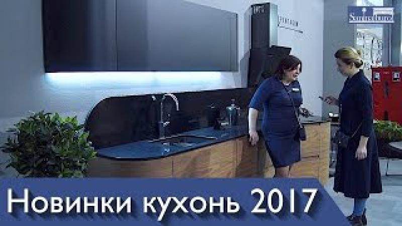 Новинки и гаджеты для кухни 2017. Дизайн кухни от elnova. Выставка KIFF 2017. Катерина Санина