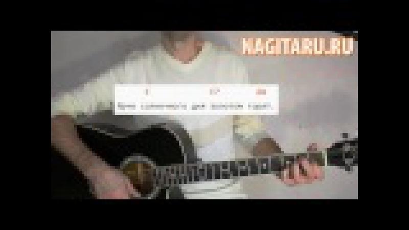 Идет солдат по городу - Аккорды в Am и разбор для новичков   Песни под гитару - Nagitaru.ru