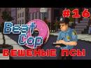 ПРИКЛЮЧЕНИЯ ИТАЛЬЯНЦЕВ ПОШЛИ НЕ ТАК Beat Cop Бешеные псы - Прохождение На Русском 16
