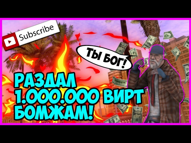 РАЗДАЛ 1.000.000 БОМЖАМ В GTA SAMP