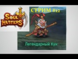 The legendary kun in the Hall of Legends. Стрим #12 The Soul Hunters  Соул Хантерс.