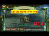 Legendary Crusher in the Hall of Legends. Стрим #14 The Soul Hunters / Соул Хантерс.