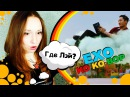 ОП-ПА ЫТЫ-ТЫ! EXO - KO KO BOP MV РЕАКЦИЯ. ОСТОРОЖНО, ВИЗГ! ARI RANG