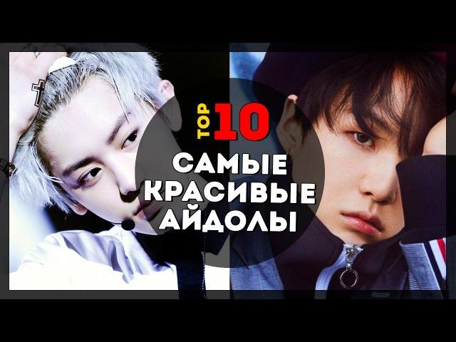 10 САМЫХ КРАСИВЫХ АЙДОЛОВ ПАРНЕЙ | K-POP ARITOP | ARI RANG