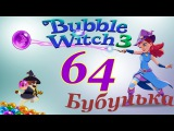 Bubble Witch 3 Saga Level 64 Walkthrough - NO BOOSTERS