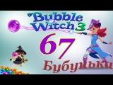 Bubble Witch 3 Saga Level 67 Walkthrough - NO BOOSTERS