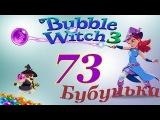 Bubble Witch 3 Saga Level 73 Walkthrough - NO BOOSTERS