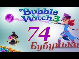 Bubble Witch 3 Saga Level 74 Walkthrough - NO BOOSTERS