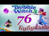 Bubble Witch 3 Saga Level 76 Walkthrough - NO BOOSTERS