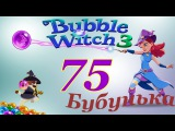 Bubble Witch 3 Saga Level 75 Walkthrough - NO BOOSTERS
