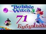 Bubble Witch 3 Saga Level 71 Walkthrough - NO BOOSTERS
