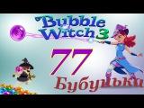 Bubble Witch 3 Saga Level 77 Walkthrough - NO BOOSTERS