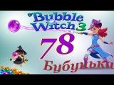 Bubble Witch 3 Saga Level 78 Walkthrough - NO BOOSTERS