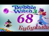 Bubble Witch 3 Saga Level 68 Walkthrough - NO BOOSTERS