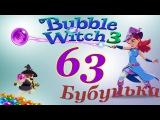Bubble Witch 3 Saga Level 63 Walkthrough - NO BOOSTERS