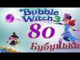 Bubble Witch 3 Saga Level 80 Walkthrough - NO BOOSTERS
