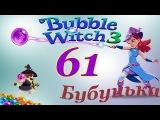 Bubble Witch 3 Saga Level 61 Walkthrough - NO BOOSTERS