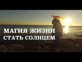 Магия Жизни (Ramzes и Liena) – Стать солнцем (Премьера клипа!)