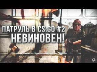 ПАТРУЛЬ В CS:GO 2 - Невиновен!