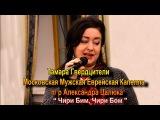 Тамара Гвердцители- Чири бим, чири бом