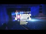 Концерт JМОРС &amp Президентский оркестр РБ