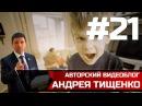 Видеоблог Андрея Тищенко 21 Что делать если ребенок стал бесконтрольным