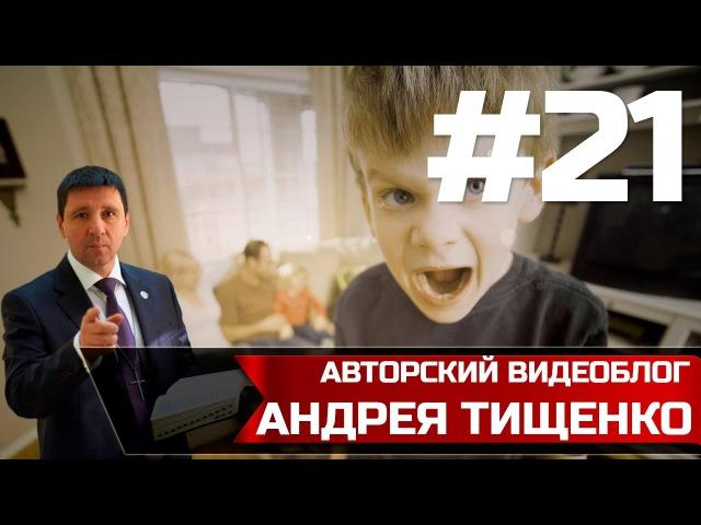 Видеоблог Андрея Тищенко 21. Что делать, если ребенок стал бесконтрольным?
