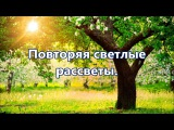 Поднималось солнце над землёй - Детския песня на Пасху