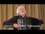 А.Скляров и В.Моцарт в Екатеринбурге 28.03.2012