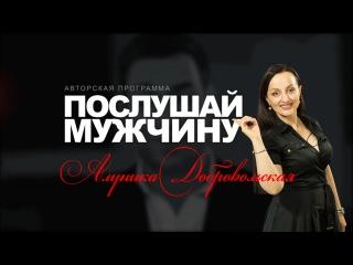 ПОСЛУШАЙ МУЖЧИНУ! Серия#1 (Александр). Про умных и одиноких женщин