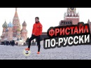 ФРИСТАЙЛ ПО РУССКИ Обучение трюкам с Чемпионом