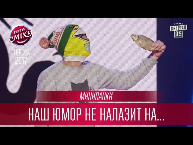 Минипанки на Лиге Смеха 2017 - Наш юмор не налазит на голову даже Поляковой