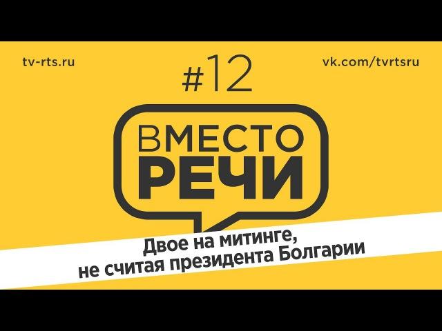 Вместо речи 12 :: Двое на митинге, не считая президента Болгарии