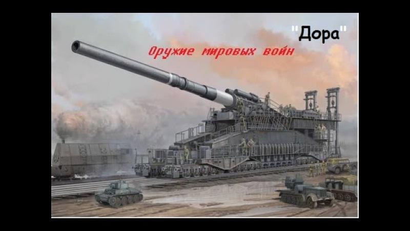 Оружие мировых воин №1 Дора