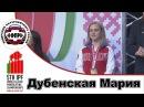 Сборная России на ЧМ по класическому троеборью 2017 Женщины Дубенская Мария в к 63кг