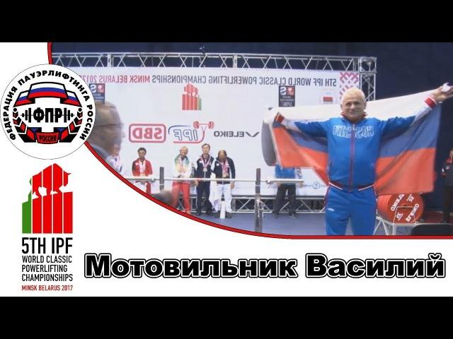 Сборная России на ЧМ по класическому троеборью 2017 Мужчины М3 Мотовильник Василий в к74кг