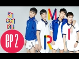 [FSG EPR] MAKE IT RIGHT THE SERIES รักออกเดิน EP.2 (Uncut) [Рус. Саб]