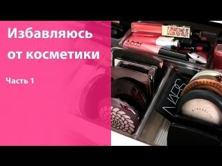 Избавляюсь от косметики / Предновогодняя чистка коллекции / Часть 1