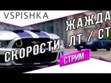 Жажда Скорости - СТ / ЛТ ЛБЗ Стрим