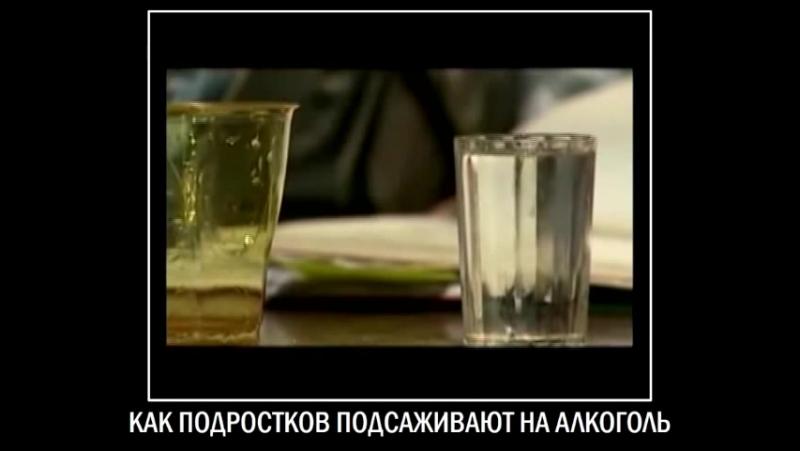 Как Подростков Подсаживают на АЛКОГОЛЬ (2.7 промилле это сколько надо выпить)