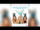 Аквамарин (2006) | Aquamarine