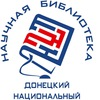 Nauchnaya-Biblioteka Donetsky-Natsionalny-Universite